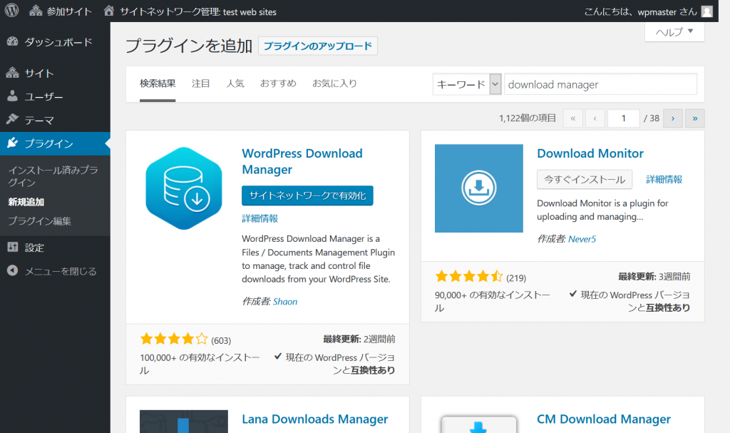 WordPress Download Manager plugin is installed